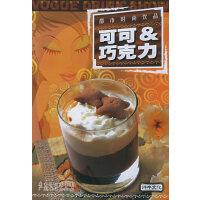 可可和巧克力――都市时尚饮品丛书