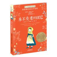 长青藤国际大奖小说书系:永不变老的日记
