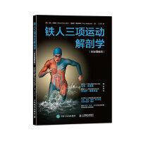 铁人三项运动解剖学 全彩图解版 跑步 游泳 骑行 个性化训练