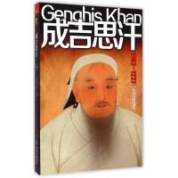 成吉思汗(1162-1227)