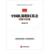 【正版二手书9成新左右】中国私募股权基金 问题与发展 黄卫东 中国发展出版社