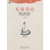 无量寿经 夏莲居 藏文古籍出版社 9787805892290