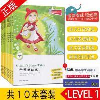 [套装10册](7年级)(通用)格林童话选.等津津有味读经典 英文版全
