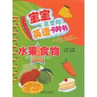 宝宝喜爱的英语卡片书 水果食物