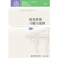 财务管理习题与案例(第5版)