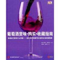【正版二手书9成新左右】葡萄酒赏味 购买 收藏指南 (法)贾斯尼尔 旅游教育出版社