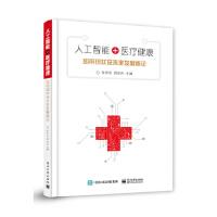 人工智能+医疗健康:应用现状及未来发展概论 张学高 电子工业出版社 9787121358494