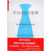 茅台酒里的智慧 (英)卡卡巴德斯,(英)卡卡巴德斯,刘霞 上海远东出版社 9787547604212