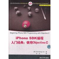 VIP-iPhone SDK编程入门经典:使用Objective-C(移动与嵌入式开发技术)