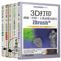 3D打印技术书籍全套 3D打印建模打印上色实现与技巧 ZBrush篇+UG+3ds Max+AutoCAD篇+3D打印