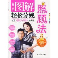 【二手书8成新】图解轻松分娩照顾法(台湾引进版 台湾《婴儿与母亲》编辑部 中国人口出版社
