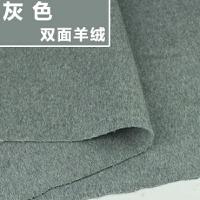 布料冬格子面料双面绒羊绒毛呢加厚纯色大衣零头y 灰色 (半米价)