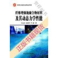 【二手旧书9成新】纤维增强地聚合物材料及其动态力学性能_许金余,赵德辉,罗鑫著