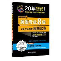 2016冲击波英语专业八级新题型预测试卷(8套改革预测题+1套样卷+2000核心词汇)上海外国语大学