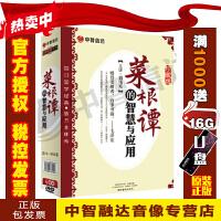 正版包票 菜根谭的智慧与应用 刘伟见(6DVD)视频讲座光盘碟片