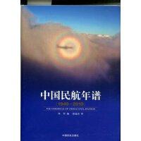 1949-2010 中国民航年谱