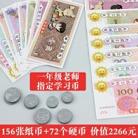 小学生计数币认识人民币学具纸币儿童学认钱学习币一年级数学算术教具