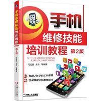 手机维修技能培训教程 第2版 刘成刚,王冉 机械工业出版社