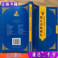 【二手九成新】鄂尔多斯婚礼哈斯毕力哥图内蒙古大学出版社