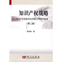 知识产权战略-知识产权资源在经济增长中的优化配置(第二版)