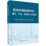 【按需印刷】-规划环境影响评价:理论、方法、机制与广东实践