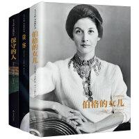 诺贝尔文学奖戈迪默套装:伯格的女儿+贵客+保守的人(全3册)