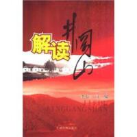 【正版二手书9成新左右】解读井冈山 李小三 党建读物出版社