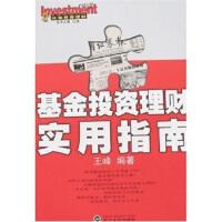 【二手书8成新】基金投资理财实用指南 王峰 武汉大学出版社
