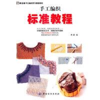 手工编织标准教程 【正版书籍】