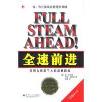 全速前进:实现公司和个人的远景目标 (美)布兰佳,(美)斯托纳,赵磊 电子工业出版社 9787505391918