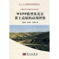 WEPP模型及其在黄土高原的应用评价