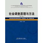 社会调查原理与方法(第三版)