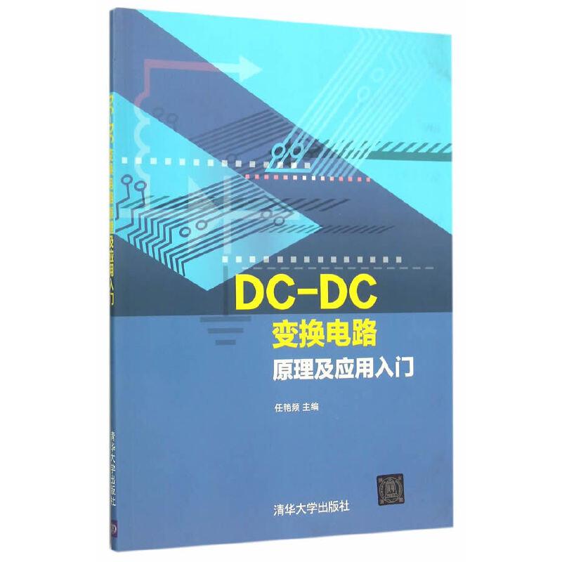 DC-DC变换电路原理及应用入门 作者多年开发经验,理论与实践相结合,内容简明易懂,实用性强, 可助读者快速入门并学以致用