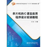 单片机的C语言应用程序设计实训教程(高职) 张玉馥 西安电子科技大学出版社 9787560625874