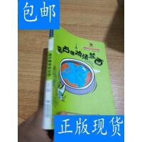 [二手旧书9成新]高卢雄鸡法兰西 /潘敏超 福建教育出版社