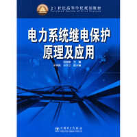 电力系统继电保护原理及应用,杨晓敏 著作,中国电力出版社,9787508344713【正版保证 放心购】