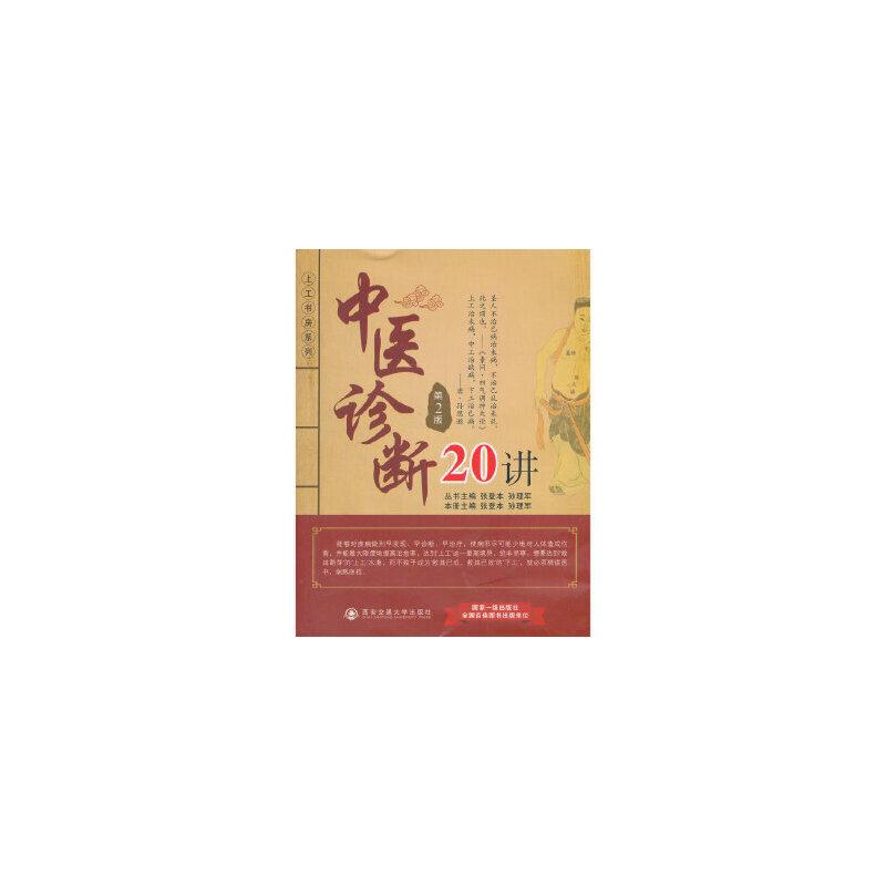 中医诊断20讲(第2版)(上工书房系列) 张登本 西安交通大学出版社 9787560554365