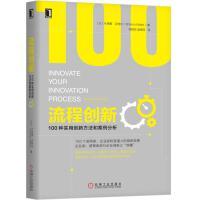 流程创新:100种实用创新方法和案例分析