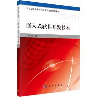 嵌入式软件开发技术