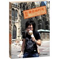 【正版二手书9成新左右】维也纳时光:周笔畅维也纳音乐之旅影像纪念写真书(附 周笔畅 接力出版社