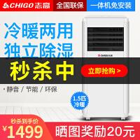 【支持礼品卡】志高可移动空调冷暖型匹1.5匹家用立式一体机便携式厨房卧室免安装排水