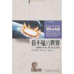 推动 宇宙系列――看不见的世界 [美]斯蒂芬・韦伯 湖南科技出版社 9787535751119 新华书店 正版保障