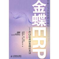 金蝶ERP-K/3标准财务模拟实训(11 X版),龚中华,何亮著,人民邮电出版社,9787115208941