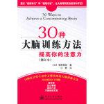 30种大脑训练方法:提高你的注意力(修订版) (日)筱原菊纪,江霆 电子工业出版社 9787121109249