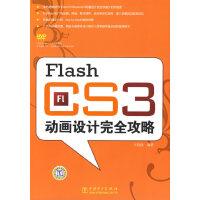 Flash CS3动画设计完全攻略