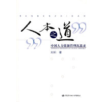 人本之道―中国人力资源管理沉思录