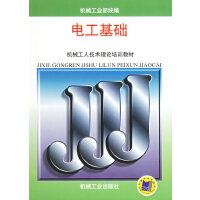 CBS-电工基础:机械工人技术理论培训教材 机械工业出版社 9787111006480