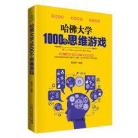 【正版二手书9成新左右】哈佛大学1000个思维游戏 程思宇 民主与建设出版社