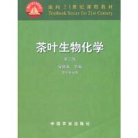【旧书二手书9成新】 茶叶生物化学(三版)