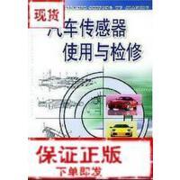 【旧书二手书9成新】汽车传感器使用与检修 王银 陈丙辰主编 金盾出版社9787508219851